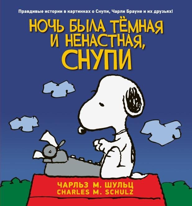"""Детский графический роман """"Снупи. Ночь была тёмная и ненастная"""""""