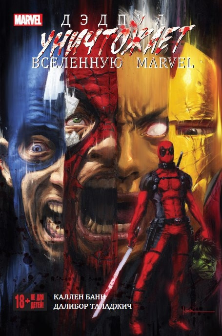 """Комикс """"Дэдпул уничтожает вселенную Marvel"""""""