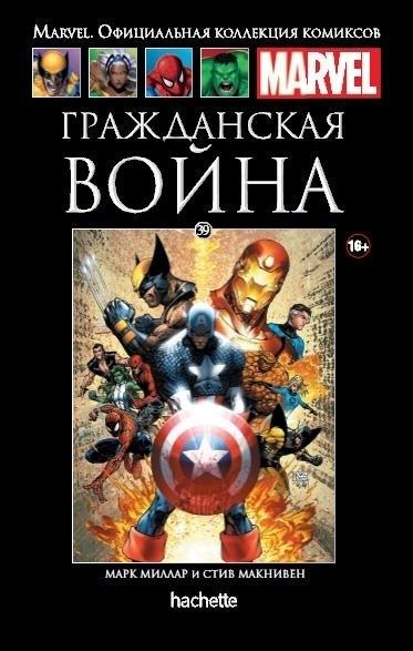 """Комикс """"Гражданская война"""", Книга 39"""