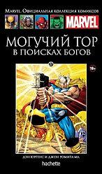 """Комикс """"Могучий Тор. В поисках богов"""", Книга 27"""
