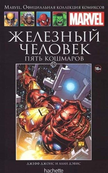 """Комикс """"Железный Человек. Пять кошмаров"""", Книга 15"""