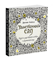 """Книга для творчества и вдохновения """"Таинственный сад"""""""