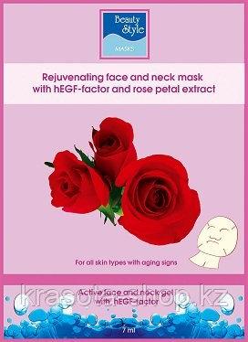 Омолаживающая увлажняющая лифтинг-маска для лица с hEGFфактором и экстрактом лепесков розы Beauty Style
