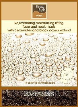 Омолаживающая увлажняющая лифтинг-маска для лица с керамидами и экстрактом черной икры Beauty Style