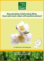 Омолаживающая увлажняющая лифтинг-маска для лица с экстрактом жасмина Beauty Style