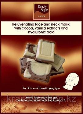 Омолаживающая  лифтинг-маска для лица с экстрактом какао,ванили и гиалуроновой кислотой Beauty Style