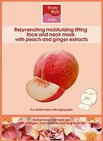 Омолаживающая увлажняющая лифтинг-маска для лица с экстрактом персика и имбиря Beаuty Style