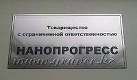 Таблички на дверь на серебре 30х15 см