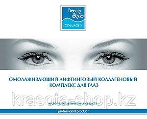 Лифтинговый коллагеновый комплекс для глаз Beauty Style