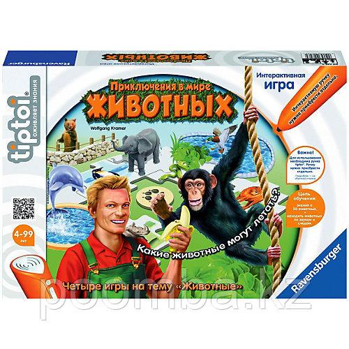 """Интерактивная игра Tiptoi Ravensburger """"Приключения в мире животных"""""""