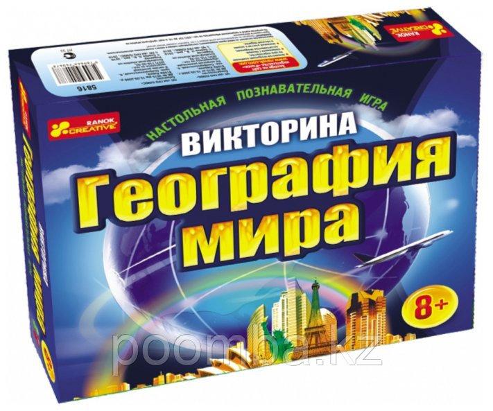 """Викторина """"География мира"""""""
