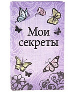 Ключница книжка Мои секреты с бабочками