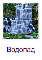 """Карточки Г. Домана """"Природа. Растения, горы, прочее """""""