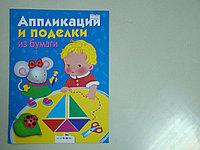 Аппликации из бумаги для детей, фото 1