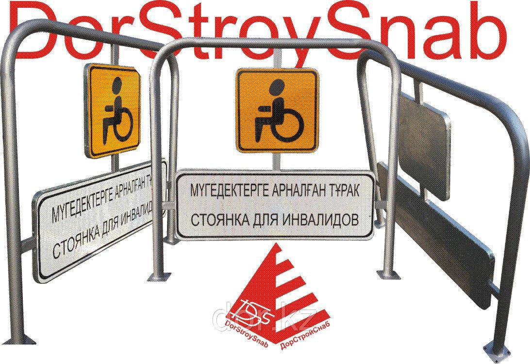 """Знак """"Стоянка для людей с ограниченными возможностями"""" +77076667845"""