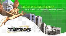 """Биологически активные добавки БАДы """"Тяньши"""""""
