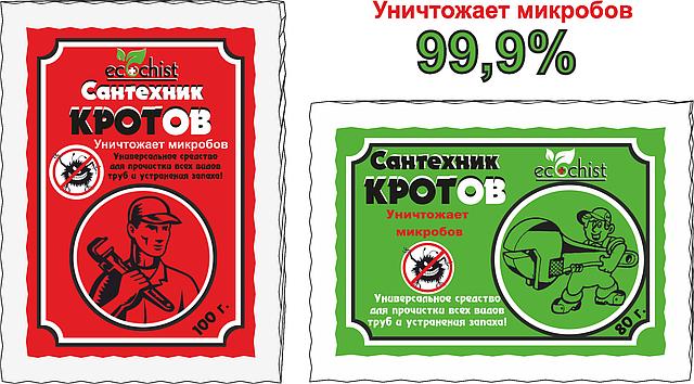 Сантехник КРОТОВ (гранула) 100 гр.