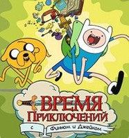 Время Приключений, Adventure Time