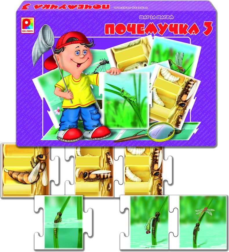 Шаг за шагом. Почемучка-3 (Игра настольно-печатная из картона) С-661