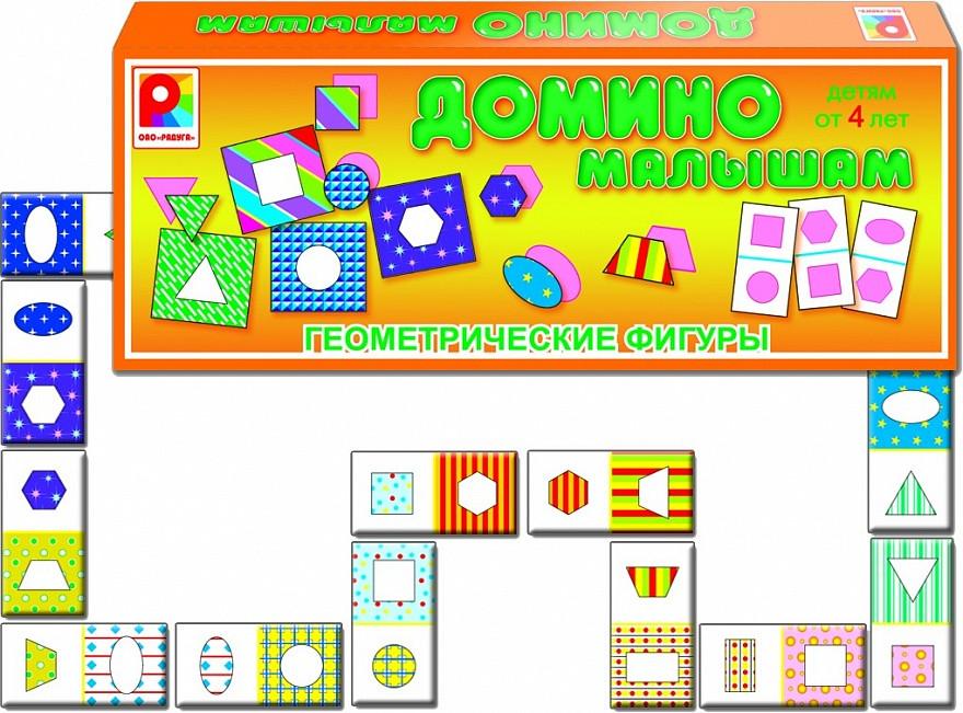 Домино малышам. Геометрические фигуры (Игра настольно-печатная из картона и бумаги) С-868