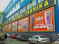 Рекламный баннер. Широкоформатная печать