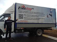 Мобильный пункт по перезарядке, ремонту, обслуживанию всех видов огнетушителей