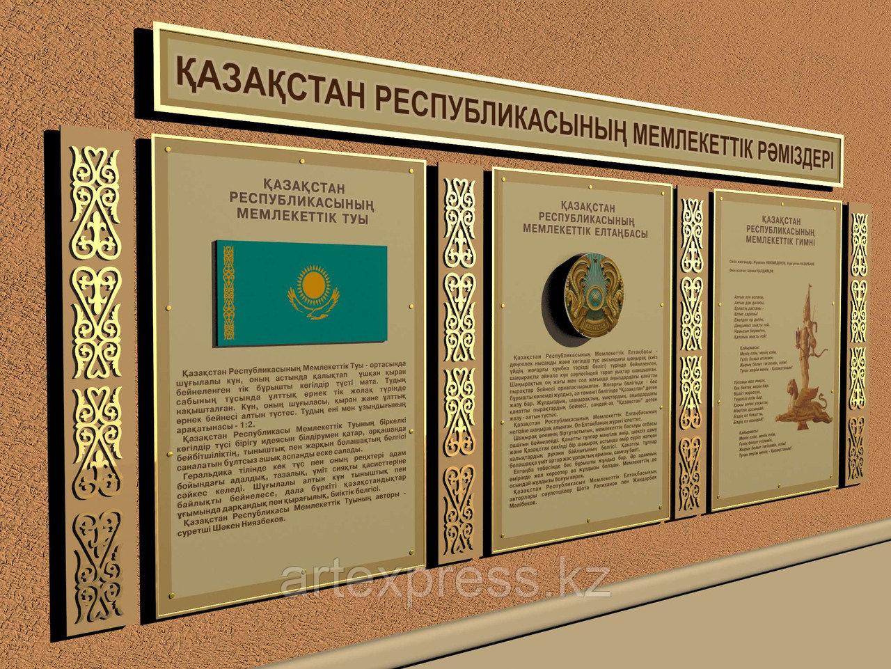 Стенд с государственной символикой Республики Казахстан