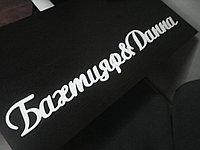 Буквы на свадьбу по индивидуальному заказу, фото 1