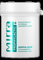 MIRRA МИРРА-ЦИНК капсулированный биокомплекс цинка