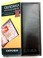 Автообложка DRIVER АО6СР