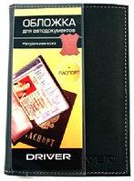 Автообложка с паспортом DRIVER АОП1Б