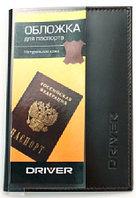 Обложка для паспорта DRIVER ОП2