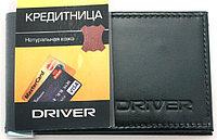 Футляр для пластиковых карт DRIVER 12К1