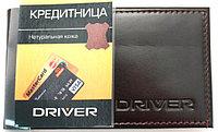 Футляр для пластиковых карт DRIVER 12К2