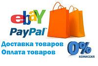 Оплата и доставка товаров с eBay в Казахстан (БЕЗ КОМИСИЙ)