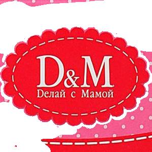 Делай с мамой (D&М)