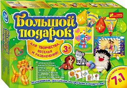 Большой подарок для творчества, веселья и развлечения 3+