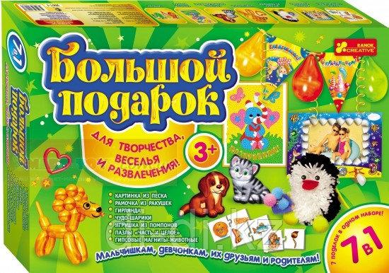 Большой подарок для творчества, веселья и развлечения 3+ - фото 1