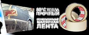 Профессиональная Автомобильная Малярная Лента +80 градусов