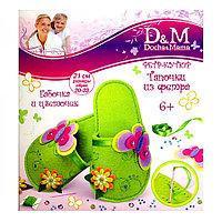 Делай с мамой (Docha&Mama) наб.шьем тапочки БАБОЧКА 21см, пакет, фото 1