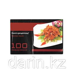Книга 100 рецептов для мультиварки