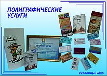 Блокноты, бейджи, папки, визитки