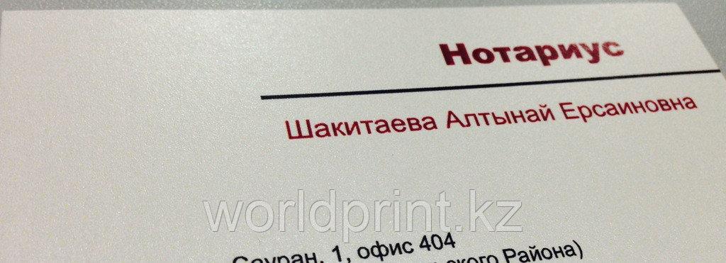 Изготовление, печать визитки Астана