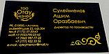 Изготовление, печать визитки Астана, фото 4