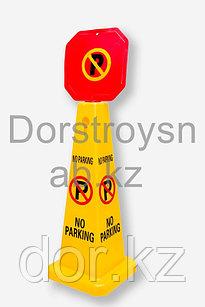 """Конус """"No Parking"""" Н620мм"""