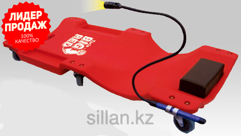 BIG RED TRH6802-1 – подкатной лежак с подсветкой