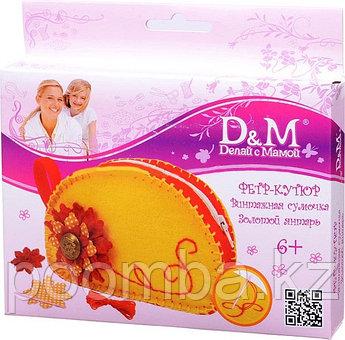 """D&M Набор для создания сумочки """"Винтаж"""""""
