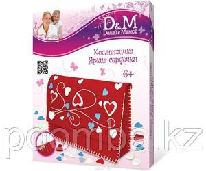 """Набор для создания косметички D&M """"Яркие сердечки"""""""