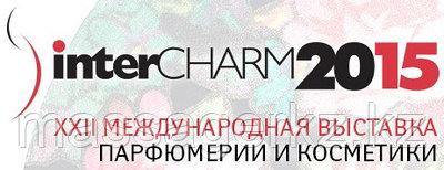 Мы едем на самое ожидаемое событие осени Выставку Intercharm 2015