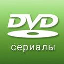 Сериалы на DVD